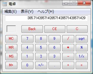 美浜の湯回数券単価(平日).png