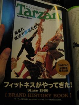 Tarzan(ターザン)は、一日にして成らず。 008.jpg